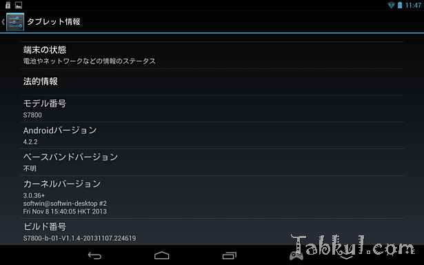 Screenshot_2014-02-04-11-47-31-JXD-S7800b-Tabkul.com-Review