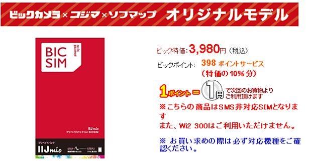 ビックカメラ、『BIC SIM プリペイドパック』発売―価格と制限から買いか考える