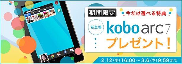 楽天スーパーWiFi、新規契約者に「Kobo Arc 7」プレゼント―期間限定