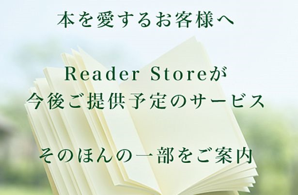 Sony、北米向け電子書籍ストア閉鎖へ―日本向けは継続