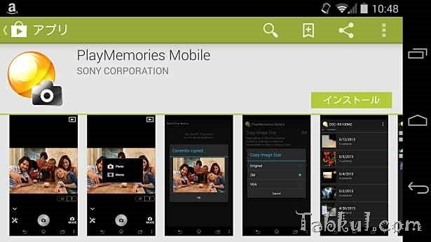 デジカメ『DSC-RX100M2』でNexus 5へ「スマートフォン転送」機能を試す―PlayMemories Mobile