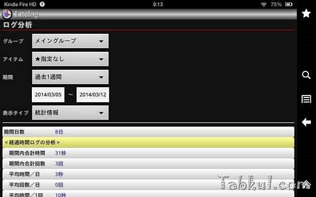 2014-03-12 00.13.41-LiteLog-Tabkul.com-Review