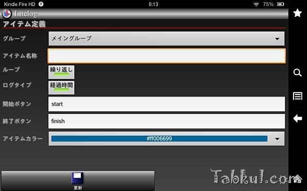 2014-03-12 00.13.57-LiteLog-Tabkul.com-Review