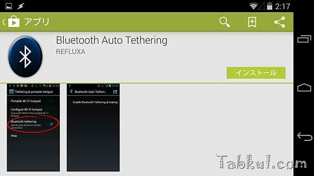 2014-03-26 17.17.44-Tasker-Bluetooth-tethering-Settings-for-Nexus5-Tabkul.com-Review