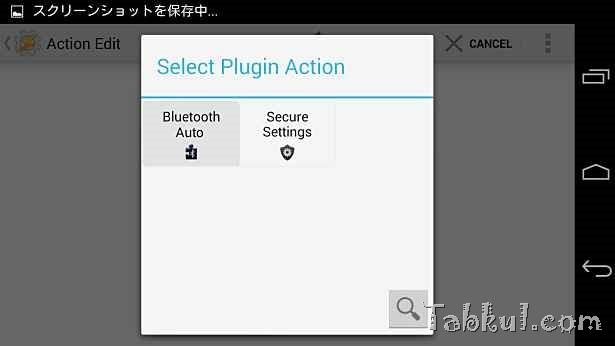 2014-03-26 17.45.49-Tasker-Bluetooth-tethering-Settings-for-Nexus5-Tabkul.com-Review