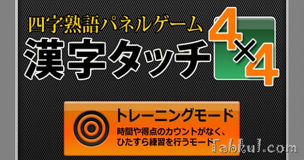 価格 180円、400語を収録「四字熟語パネルゲーム 漢字タッチ4x4」の試用レビュー