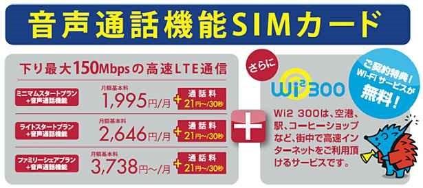 格安SIMカード『BIC SIM』に音声通話パック登場、期間限定キャンペーンも