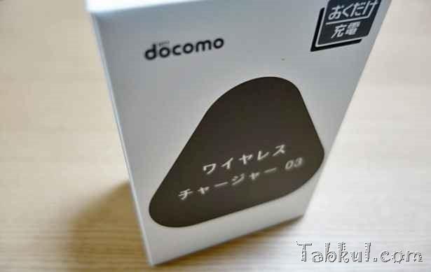 Docomo製ワイヤレスチャージャー03購入レビュー、ケース付き「Nexus 5」で使えるか
