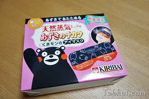 DSC01059-Azuki-no-Chikara-Tabkul.com-Review