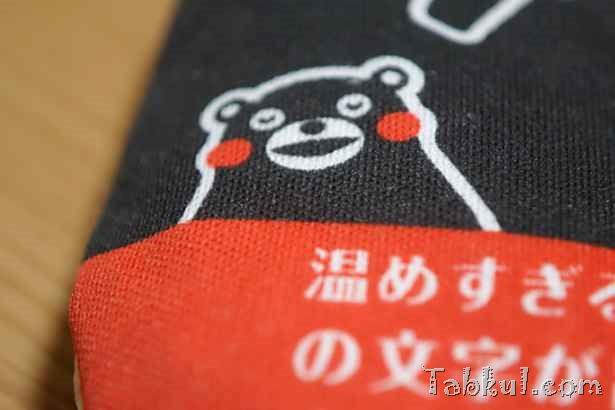 DSC01068-Azuki-no-Chikara-Tabkul.com-Review
