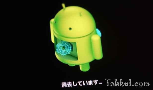 Android端末『Nexus 5』のデータ消去、初期化する方法