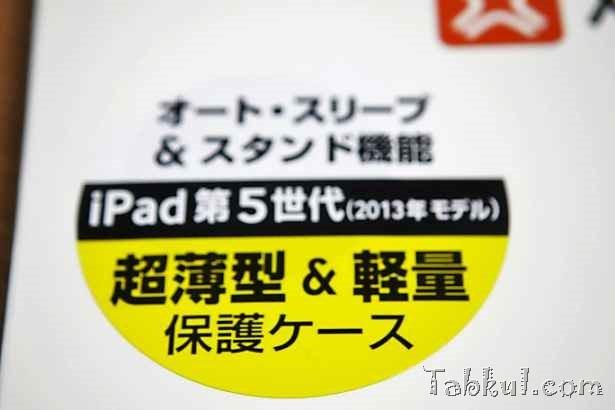 DSC01283-iPad-Air-XtremeMac-Case-Tabkul.com-Review