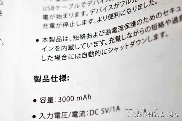 DSC01466-RAVPower-Luster-3000mAh-Tabkul.com-Review