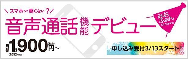 MNP対応!格安SIMカード『IIJmio』で音声通話3/13スタート―価格や機能