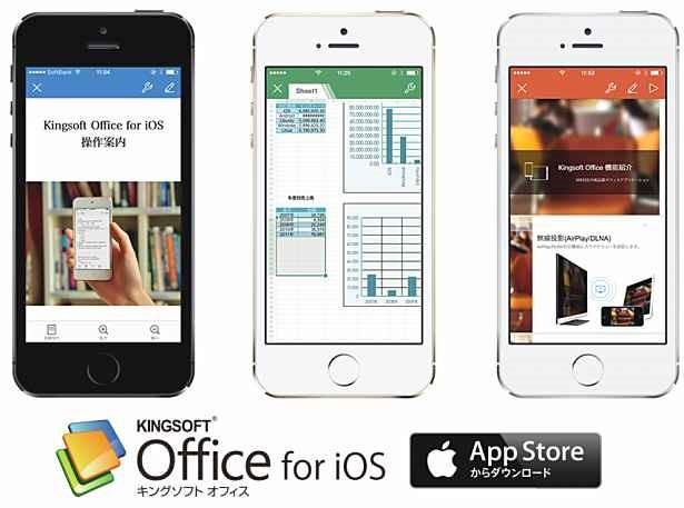 KINGSOFT-Office-for-ios.jpg