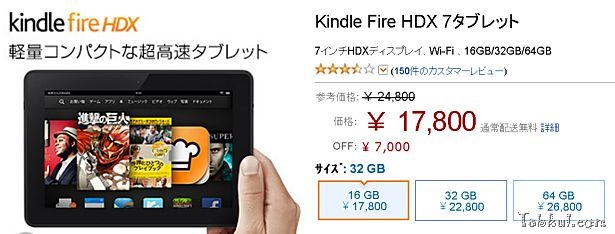 Kindle-Fire-HDX-7-7000off