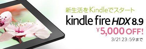 1日限定、Kindle Fire HDX 8.9が5,000円割引セール