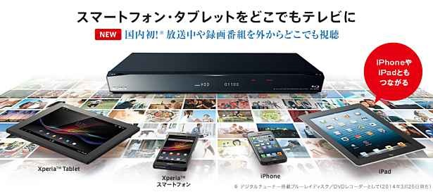 ソニーのBDレコーダー、iOS/Androidで放送中や録画番組が視聴可能に―「外からどこでも視聴」機能