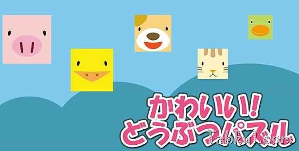 価格 100円、動物たちを揃えて消すパズル「かわいい!どうぶつパズル for Kids」の試用レビュー
