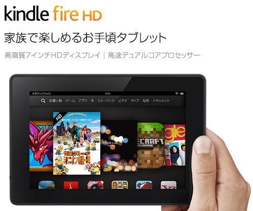 3月30日まで、『Kindle Fire HD 7 (ニューモデル)』が3,000円値下げ中
