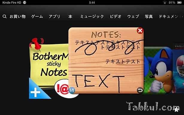 価格 199円、手書き対応「BotherMeリマインダー付箋 ad-free」の試用レビュー