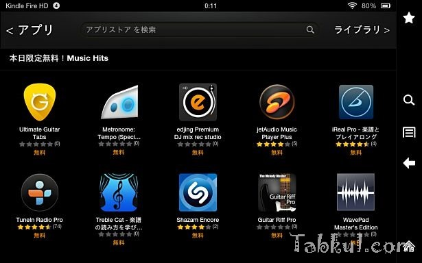 4/25限定、4900円以上の音楽アプリ10個が無料に―Amazonアプリストア
