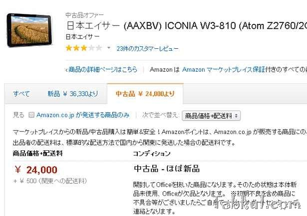 Acer-ICONIA-W3-810-01