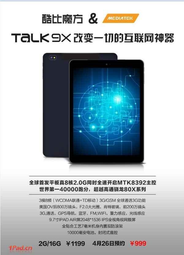 Cube、Retina/オクタコア搭載タブレット『Talk9X』発表―スペックと価格ほか