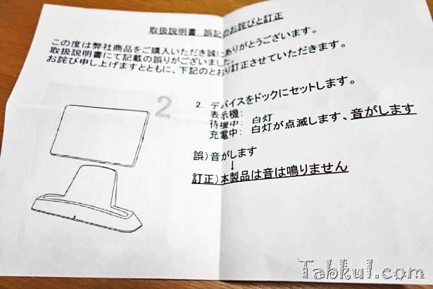 DSC01720-Nexus7-2013-Qi-Charger-Tabkul.com-Review