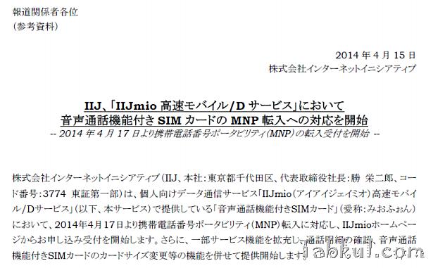 IIJmio-MNP-Start-01