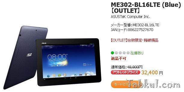 SIMフリー/10.1インチ/ASUS MeMO Pad FHD10のLTE版が32,400円で販売中―アウトレットセール