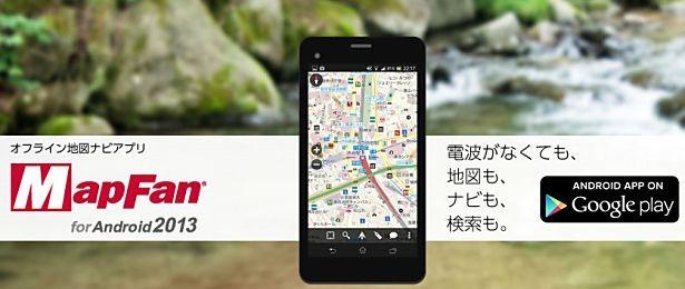 オフライン地図ナビアプリ「MapFan for Android 2013」が49%OFFセールー5万ダウンロード突破記念