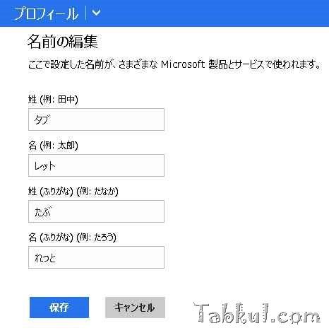 how to change microsoft account name