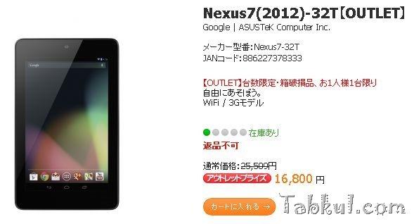 SIMフリー『Nexus 7 2012』3Gモデルが16,800円で販売中―ASUSアウトレット