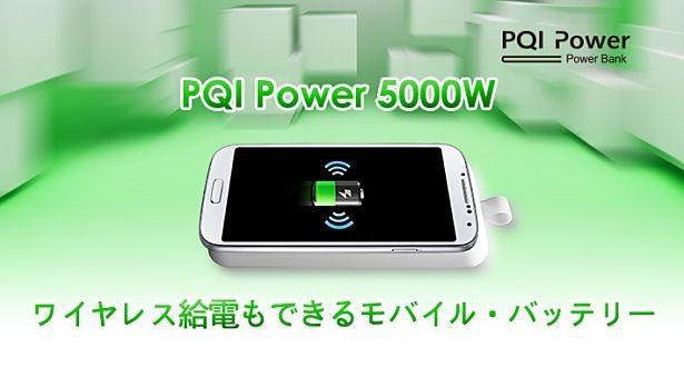 外出先でQiワイヤレス充電できるモバイルバッテリー 4選―「軽さか、容量か比較する」