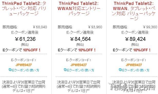 4/27まで、LenovoがSIMフリー/デジタイザ『ThinkPad Tablet 2』10%OFF、周辺機器40%OFFなど創立9周年記念セール開催