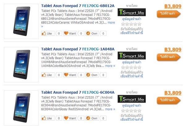 ASUS、廉価版『Fonepad K012(FE170CG)』発表間近か―スペックとタイでの価格(約1.2万円)