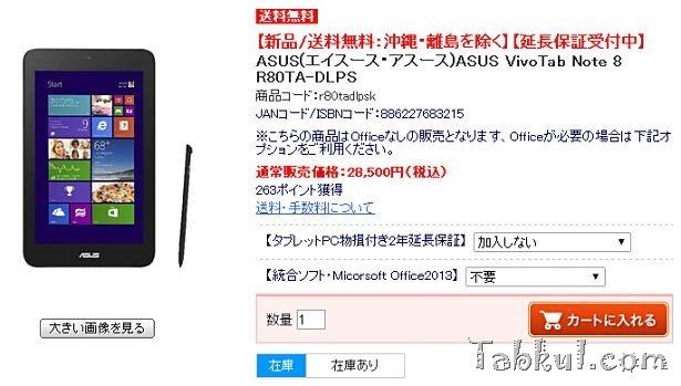 『ASUS VivoTab Note 8』(Officeなし)が送料込み28,500円にて販売中―Yahooショッピング