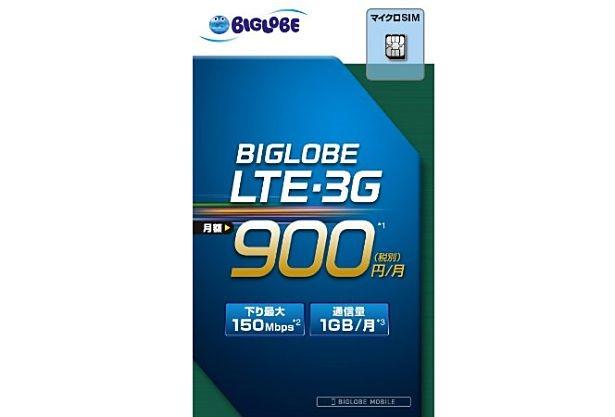 半額セール、格安SIMカード『BIGLOBE LTE・3G』がアマゾンで値下げ―対象SIMと期限