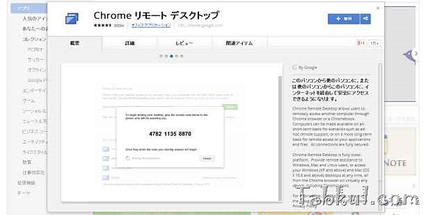 chrome-remote-desktop-02