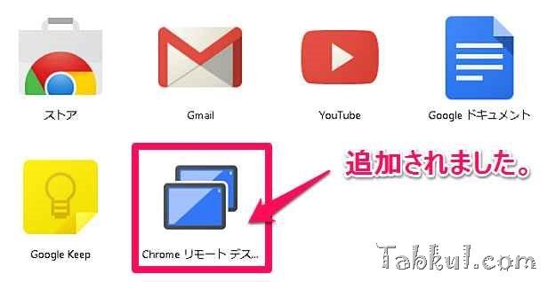 chrome-remote-desktop-04