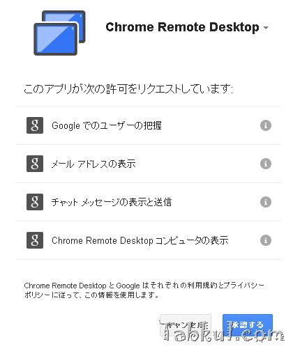 chrome-remote-desktop-06