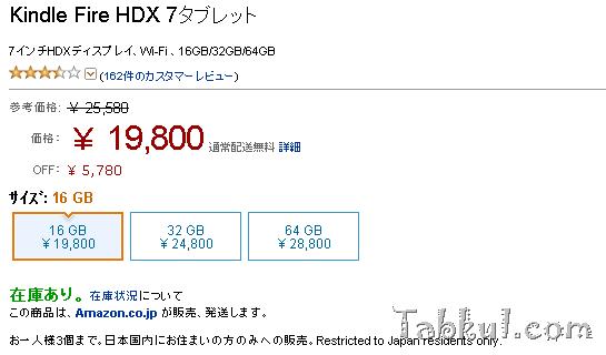 期間限定セール、Kindle Fire HDX 7が最大22%割引に