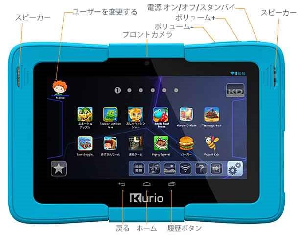 保護者機能付き7インチ『Kurio 7S』4/25発売、スペックと価格ほか