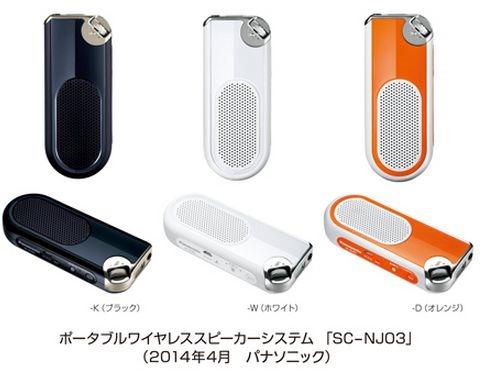 Bluetoothスピーカー+モバイルバッテリー『SC-NJ03』発表、ハンズフリー通話にも対応