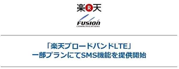楽天ブロードバンドLTE、SMS機能を4/21提供開始―格安SIMカード/MVNO