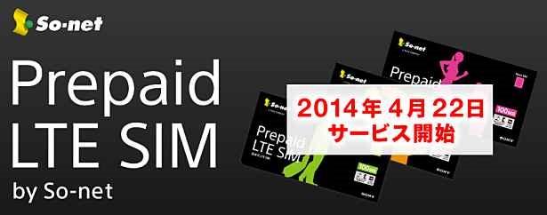 so-net-prepaid-01