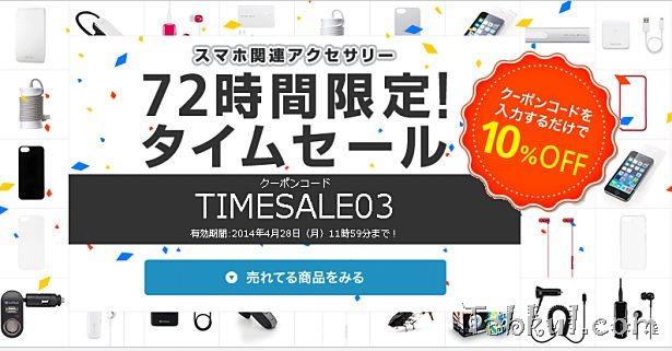 72時間限定、SoftBank SELECTIONでスマホ・タブレット関連商品がタイムセール中