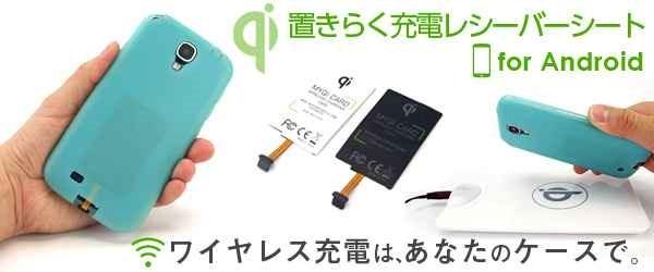 後付けワイヤレス充電シート『置きらく充電レシーバーシート for Android』発売―仕様と価格、注意点ほか