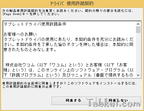 wacom-vivotabnote8-driver-install-02